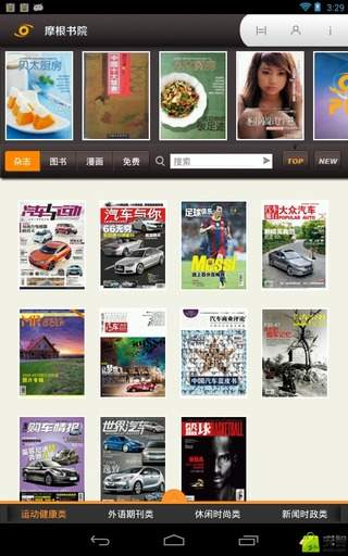 潇湘晨报on the App Store - iTunes - Apple